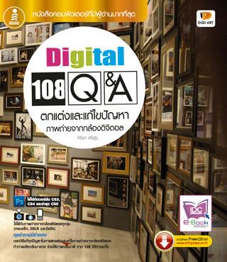 หน้าปก-digital-108-qa-ตกแต่งและแก้ไขปัญหาภาพถ่ายจากกล้องดิจิตอล-ookbee