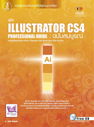 หน้าปก-illustratorcs4-ookbee