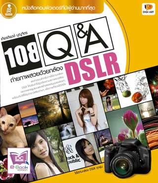 หน้าปก-108-qa-ถ่ายภาพสวยด้วยกล้อง-dslr-ookbee