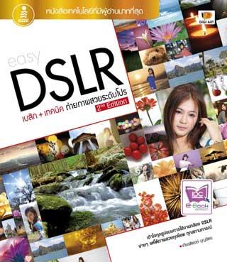 หน้าปก-easy-dslr-2nd-edition-ookbee