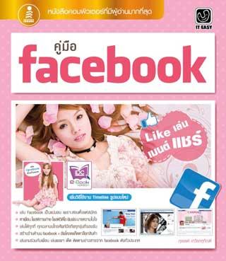หน้าปก-คู่มือ-facebook-like-เล่น-เมนต์-แชร์-ookbee