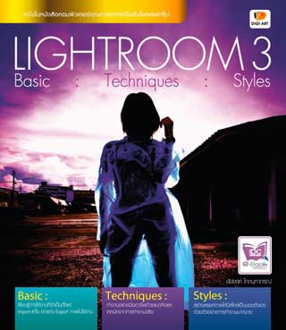 หน้าปก-lightroom-3-basic-techniques-styles-ookbee