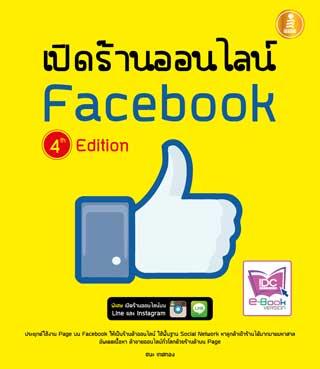 หน้าปก-เปิดร้านออนไลน์บน-facebook-4th-edition-ookbee