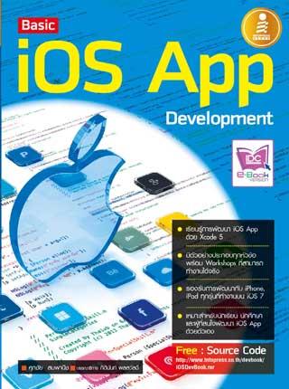 หน้าปก-basic-ios-app-development-ookbee