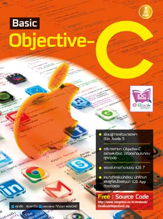 หน้าปก-basic-objective-c-ookbee