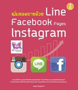เพิ่มยอดขายด้วย Line Facebook Page Instagram