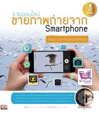 รวยออนไลน์-ขายภาพถ่ายจาก-smartphone-หน้าปก-ookbee