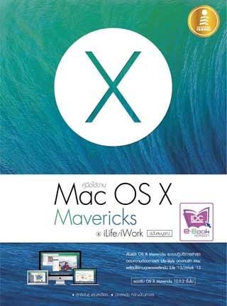 หน้าปก-คู่มือใช้งาน-mac-os-x-mavericks-ilifeiwork-ฉสมบูรณ์-ookbee