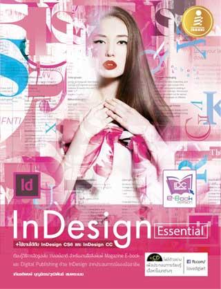 หน้าปก-indesign-essentialc-ookbee
