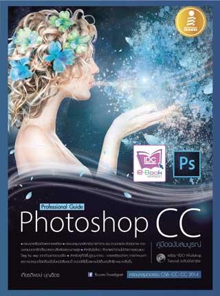 หน้าปก-photoshop-cc-professional-guide-ookbee
