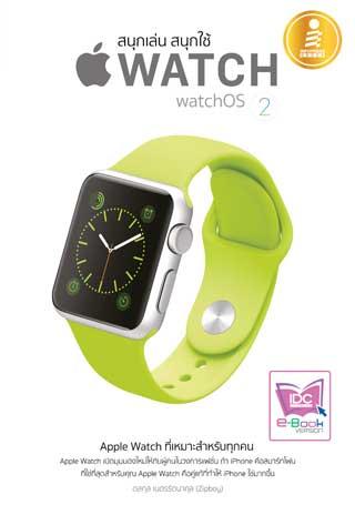 หน้าปก-สนุกเล่น-สนุกใช้-apple-watch-ookbee