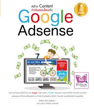 หน้าปก-สร้าง-content-ทำเงินออนไลน์กับ-google-adsense-ookbee