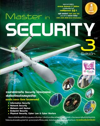 master-in-security-3-rd-edition-หน้าปก-ookbee
