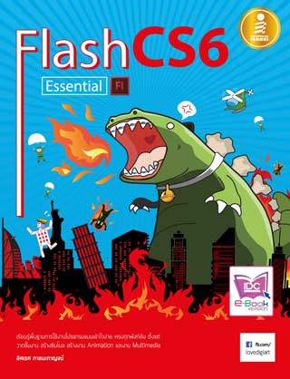 หน้าปก-flash-cs6-essential-ookbee