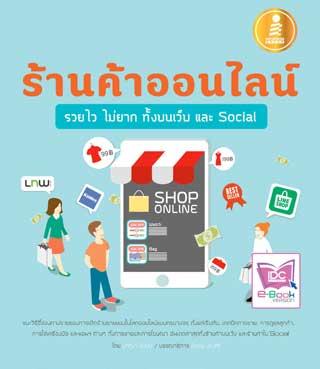หน้าปก-ร้านค้าออนไลน์รวยไวไม่ยาก-ทั้งบนเว็บและ-social-ookbee