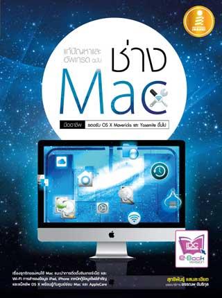 หน้าปก-แก้ปัญหาและอัพเกรด-ฉบับ-ช่าง-mac-มืออาชีพ-ookbee