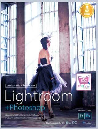 หน้าปก-ตกแต่ง-รีทัช-process-ภาพ-lightroom-photoshop-ookbee