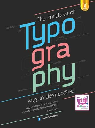 typography-หน้าปก-ookbee