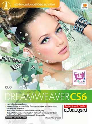 หน้าปก-dreamweaver-cs6-profesional-guide-ฉบับสมบูรณ์-ookbee