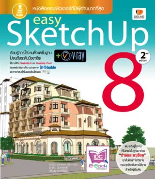 easy ShetchUP8 2nd edition