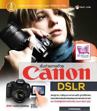 หน้าปก-คู่มือหัดใช้กล้อง-canon-dslr-ookbee