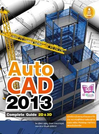 หน้าปก-autocad2013-complete-guide-2d3d-ookbee
