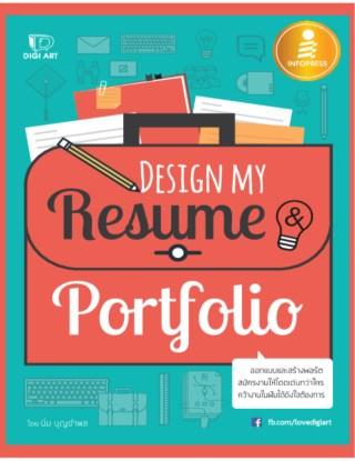 design-my-resume-portfolio-หน้าปก-ookbee