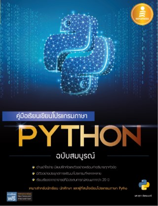 คู่มือเรียนเขียนโปรแกรมภาษา-python-ฉบับสมบูรณ์-หน้าปก-ookbee