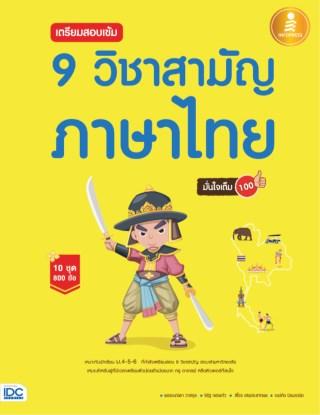 หน้าปก-เตรียมสอบเข้ม-9-วิชาสามัญ-ภาษาไทย-มั่นใจเต็ม-100-ookbee
