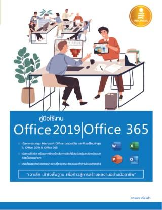 หน้าปก-คู่มือใช้งาน-office-2019-office-365-ookbee