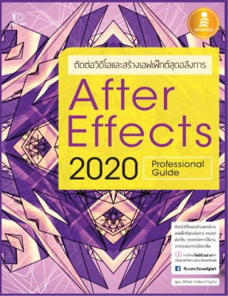 หน้าปก-after-effects-cc-2020-professional-guide-ookbee