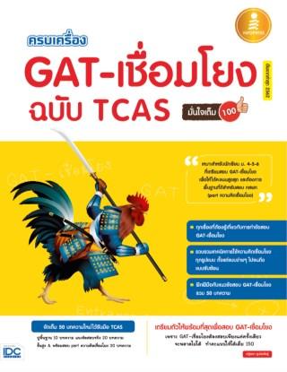 หน้าปก-ครบเครื่อง-gat-เชื่อมโยง-ฉบับ-tcas-มั่นใจเต็ม-100-ookbee