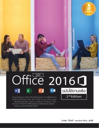 หน้าปก-คู่มือ-office-2016-ฉบับใช้งานจริง-2nd-edition-ookbee