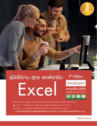 หน้าปก-คู่มือใช้งาน-สูตร-และฟังก์ชัน-excel-ฉบับสมบูรณ์-3rd-edition-ookbee