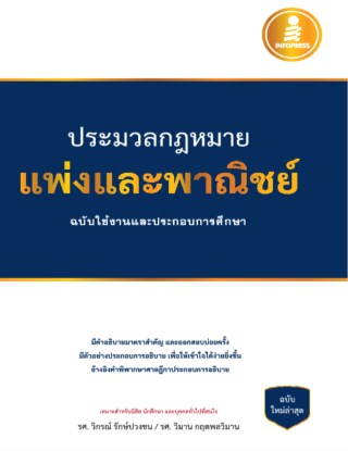 หน้าปก-ประมวลกฎหมายแพ่งและพาณิชย์-ฉบับใช้งานและประกอบการศึกษา-ookbee