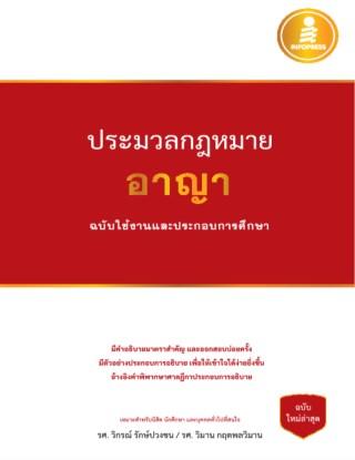 หน้าปก-ประมวลกฎหมายอาญา-ฉบับใช้งานและประกอบการศึกษา-ookbee