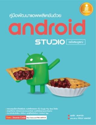 หน้าปก-คู่มือพัฒนาแอพพลิเคชันด้วย-android-studio-ฉบับสมบูรณ์-ookbee