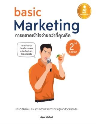 หน้าปก-basic-marketing-การตลาดเข้าใจง่ายกว่าที่คุณคิด-2nd-edition-ookbee