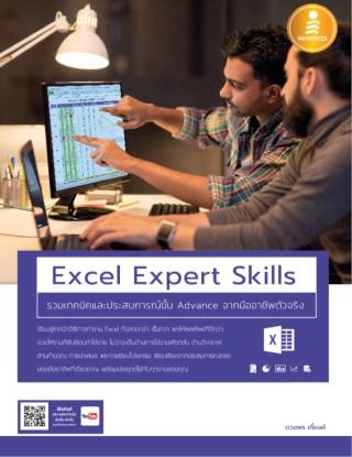 หน้าปก-excel-expert-skills-รวมเทคนิค-และประสบการณ์ขั้น-advance-จากมืออาชีพตัวจริง-ookbee