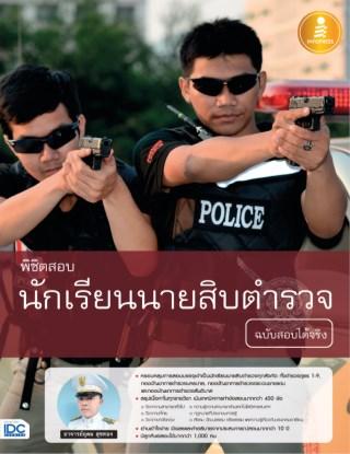 หน้าปก-พิชิตสอบ-นักเรียนนายสิบตำรวจ-ฉบับสอบได้จริง-ookbee