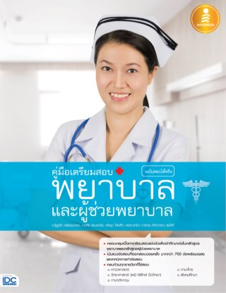 คู่มือเตรียมสอบพยาบาลและผู้ช่วยพยาบาล ฉบับสอบได้จริง