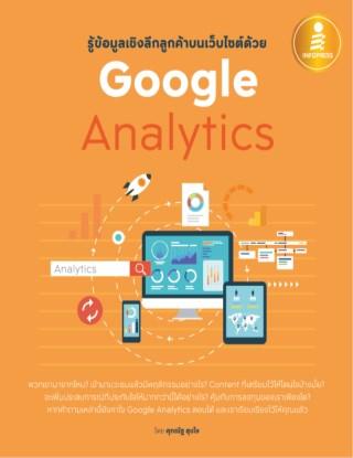 รู้ข้อมูลเชิงลึกลูกค้าบนเว็บไซต์ด้วย-google-analytics-หน้าปก-ookbee