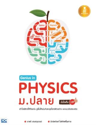 genius-in-physics-มปลาย-มั่นใจเต็ม-100-หน้าปก-ookbee