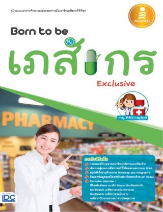 Born to be เภสัชกร Exclusive