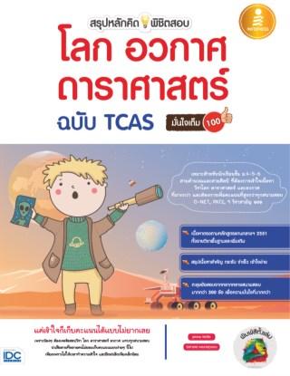 หน้าปก-สรุปหลักคิด-พิชิตข้อสอบ-โลก-ดาราศาสตร์-อวกาศ-ฉบับ-tcas-มั่นใจเต็ม-100-ookbee