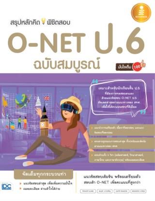 หน้าปก-สรุปหลักคิดพิชิตสอบ-o-net-ป6-ฉสมบูรณ์-ookbee