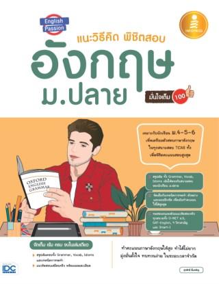 หน้าปก-english-passion-แนะวิธีคิด-พิชิตสอบ-อังกฤษ-มปลาย-ookbee