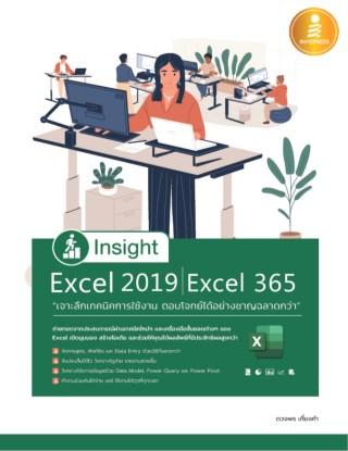 หน้าปก-insight-excel-2019-excel-365-เจาะลึกเทคนิคการใช้งาน-ตอบโจทย์ได้อย่างชาญฉลาด-ookbee