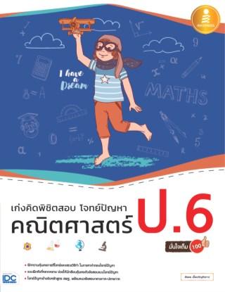 หน้าปก-เก่งคิดพิชิตสอบ-โจทย์ปัญหา-คณิตศาสตร์-ป6-ookbee