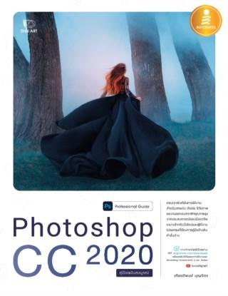 หน้าปก-photoshop-cc-2020-professional-guide-ookbee